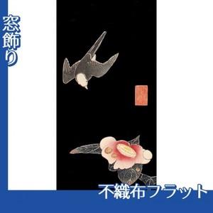 伊藤若冲「花鳥版画(六枚) 五.椿に白頭図」【窓飾り:不織布フラット100g】