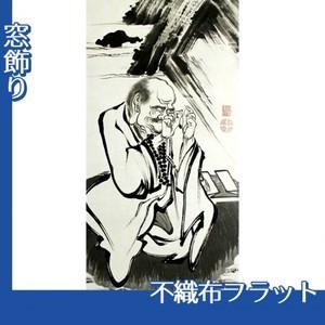 伊藤若冲「十六羅漢図(六幅) 一」【窓飾り:不織布フラット100g】