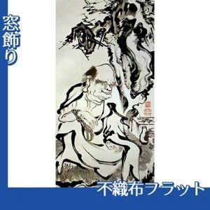 伊藤若冲「十六羅漢図(六幅) 五」【窓飾り:不織布フラット100g】