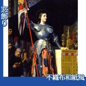 アングル「シャルル7世の戴冠式のジャンヌ・ダルク」【窓飾り:不織布和紙風】