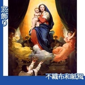 アングル「ルイ13世の誓願」【窓飾り:不織布和紙風】