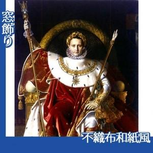 アングル「皇帝の座につくナポレオン1世」【窓飾り:不織布和紙風】