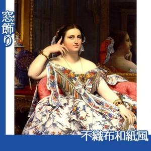アングル「イネス・モワテシエ夫人(坐像)」【窓飾り:不織布和紙風】