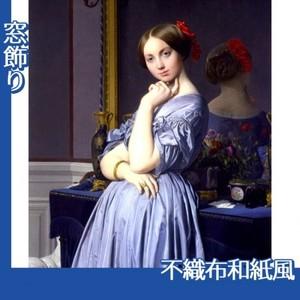 アングル「ドーソンヴィル伯爵夫人」【窓飾り:不織布和紙風】