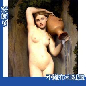 アングル「泉」【窓飾り:不織布和紙風】