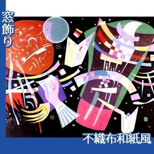 カンディンスキー「コンポジションX」【窓飾り:不織布和紙風】