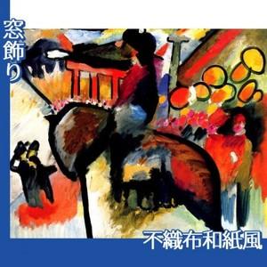 カンディンスキー「印象IV:憲兵」【窓飾り:不織布和紙風】