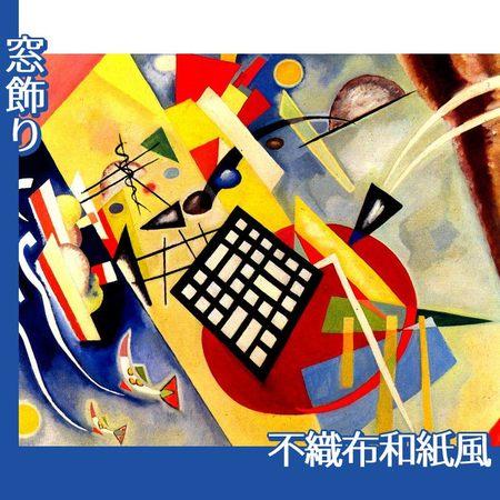 カンディンスキー「黒い格子」【窓飾り:不織布和紙風】