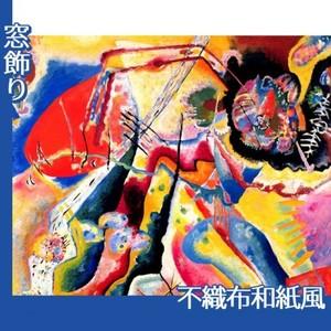 カンディンスキー「赤い斑のある絵」【窓飾り:不織布和紙風】