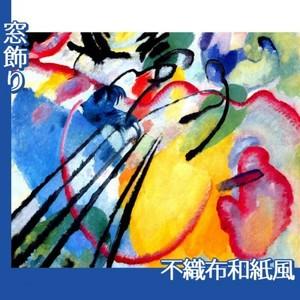 カンディンスキー「即興XXVI:オール漕ぎ」【窓飾り:不織布和紙風】