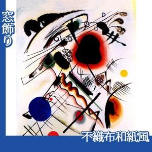 カンディンスキー「黒い色斑」【窓飾り:不織布和紙風】