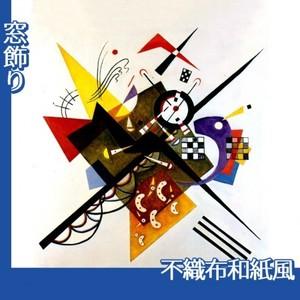 カンディンスキー「白の上に2」【窓飾り:不織布和紙風】