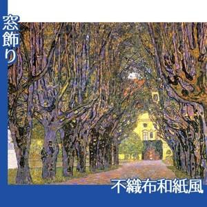 クリムト「カンマー城公園の並木道」【窓飾り:不織布和紙風】