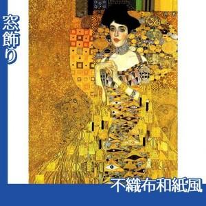 クリムト「アデーレ・ブッロホ=バウアーの肖像」【窓飾り:不織布和紙風】