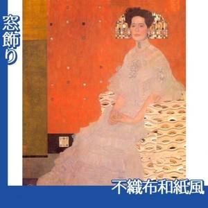 クリムト「フリッツァ・リートラーの肖像」【窓飾り:不織布和紙風】