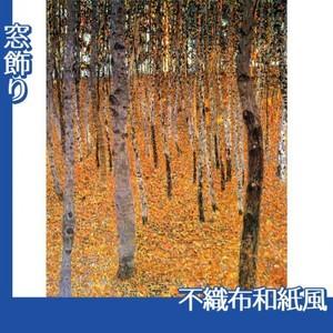 クリムト「ぶな林」【窓飾り:不織布和紙風】