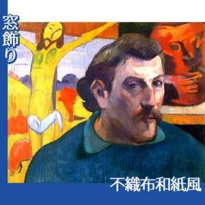 ゴーギャン「黄色いキリストのある自画像」【窓飾り:不織布和紙風】