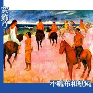 ゴーギャン「浜辺の騎手たち」【窓飾り:不織布和紙風】