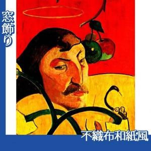 ゴーギャン「光輪のある自画像」【窓飾り:不織布和紙風】