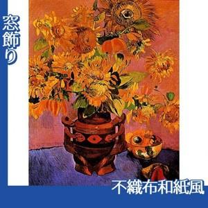 ゴーギャン「ヒマワリとナシ」【窓飾り:不織布和紙風】