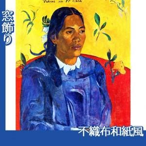 ゴーギャン「ヴァヒネ・ノ・テ・ティアレ(花を持つ女)」【窓飾り:不織布和紙風】