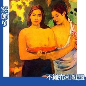 ゴーギャン「乳房と赤い花」【窓飾り:不織布和紙風】