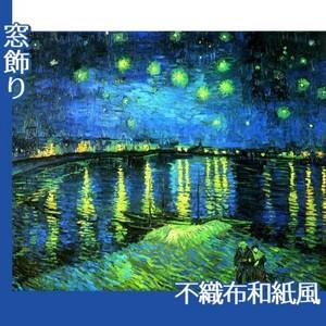 ゴッホ「ローヌ川の星月夜」【窓飾り:不織布和紙風】