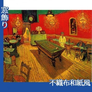 ゴッホ「夜のカフェ」【窓飾り:不織布和紙風】