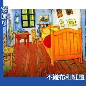 ゴッホ「フィンセントの寝室」【窓飾り:不織布和紙風】