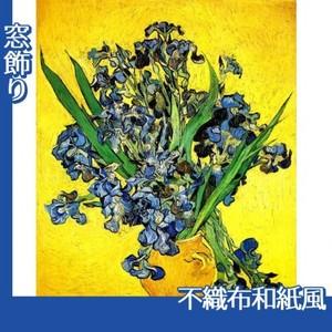 ゴッホ「アイリスの花瓶」【窓飾り:不織布和紙風】