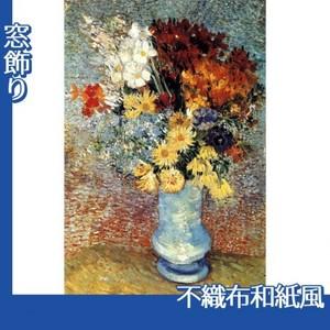 ゴッホ「マーガレットとアネモネの花」【窓飾り:不織布和紙風】