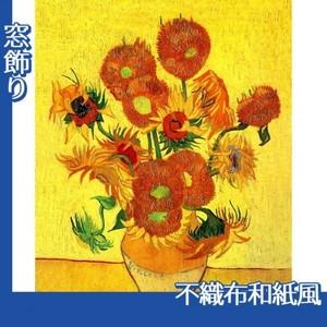 ゴッホ「向日葵」【窓飾り:不織布和紙風】