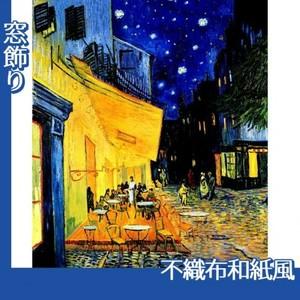 ゴッホ「夜のカフェテラス」【窓飾り:不織布和紙風】