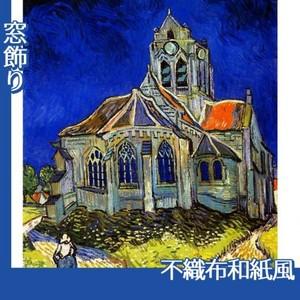 ゴッホ「オーヴェルの教会」【窓飾り:不織布和紙風】