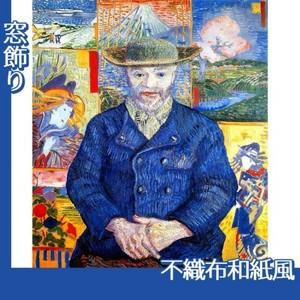 ゴッホ「タンギー爺さん」【窓飾り:不織布和紙風】