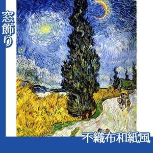 ゴッホ「糸杉と星の見える道」【窓飾り:不織布和紙風】