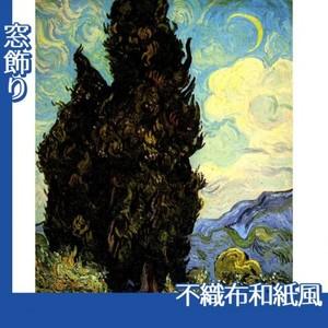 ゴッホ「糸杉」【窓飾り:不織布和紙風】