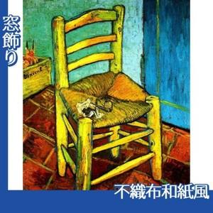 ゴッホ「フィンセントの椅子」【窓飾り:不織布和紙風】