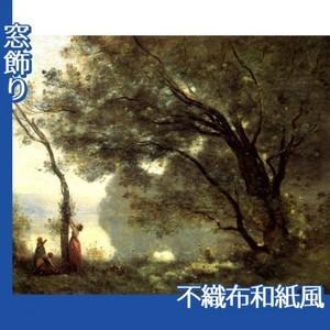 コロー「モルトフォンテーヌの思い出」【窓飾り:不織布和紙風】