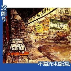 佐伯祐三「プティ・レストラン」【窓飾り:不織布和紙風】