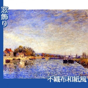 シスレー「サン=マメスのロワン運河」【窓飾り:不織布和紙風】
