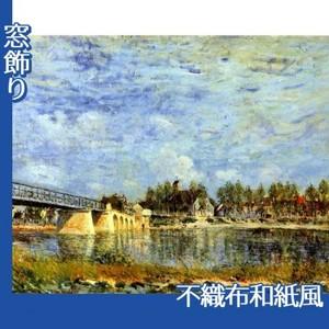 シスレー「サン=マメスの橋」【窓飾り:不織布和紙風】