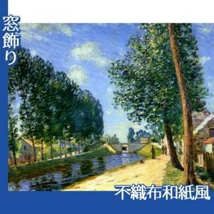 シスレー「モレのロワン運河」【窓飾り:不織布和紙風】