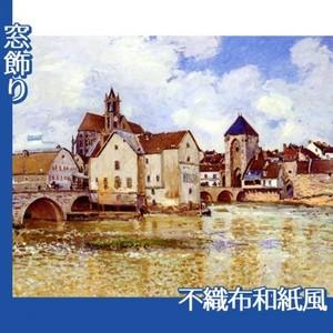 シスレー「モレの橋」【窓飾り:不織布和紙風】