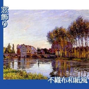 シスレー「秋のモレの橋」【窓飾り:不織布和紙風】