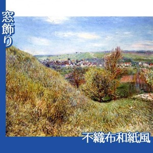 シスレー「春のモレの丘にて、朝」【窓飾り:不織布和紙風】