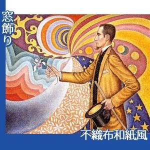 シニャック「フェリックス・フェネオンの肖像」【窓飾り:不織布和紙風】