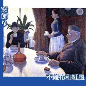 シニャック「朝食」【窓飾り:不織布和紙風】