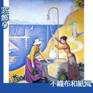 シニャック「井戸端の女たち」【窓飾り:不織布和紙風】