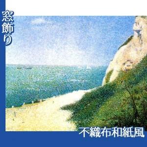スーラ「バ・ビュタンの砂浜、オンフルール」【窓飾り:不織布和紙風】